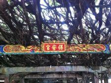 Entrée du temple Bao An